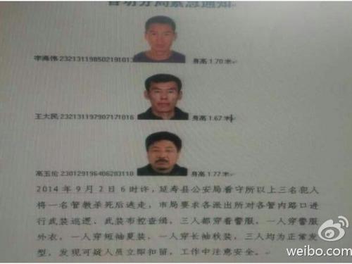 党媒乌龙 警方否认哈越狱犯落网