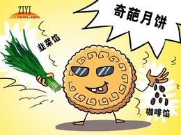韭菜咖啡豆做馅 中国出现新派奇葩月饼