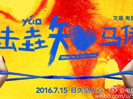 《陆垚知马俐》海报