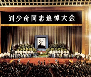 迟到11年 刘少奇的高规格海葬