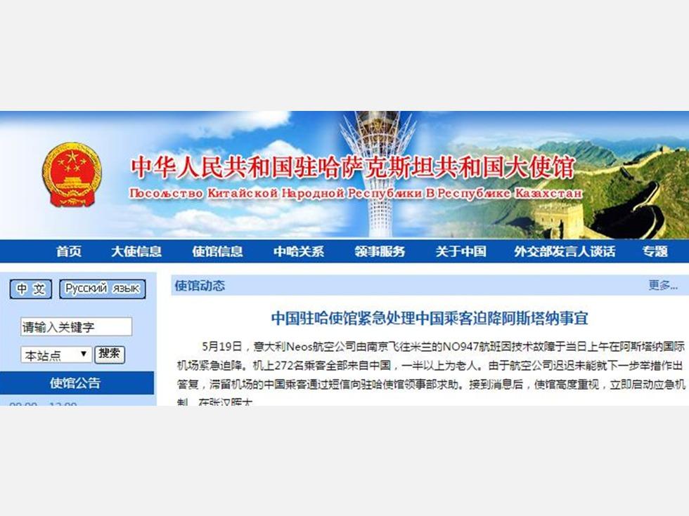 据陆媒中新网消息,该飞机航班号为NO947,属意大利Neos航空公司。由于航空公司在迫降后未及时就下一步举措作出答复,滞留机场的中国乘客通过短信向中国驻哈使馆领事部求助。(图源:中国驻哈萨克斯坦使馆)
